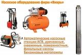 Вихрь насосное оборудование